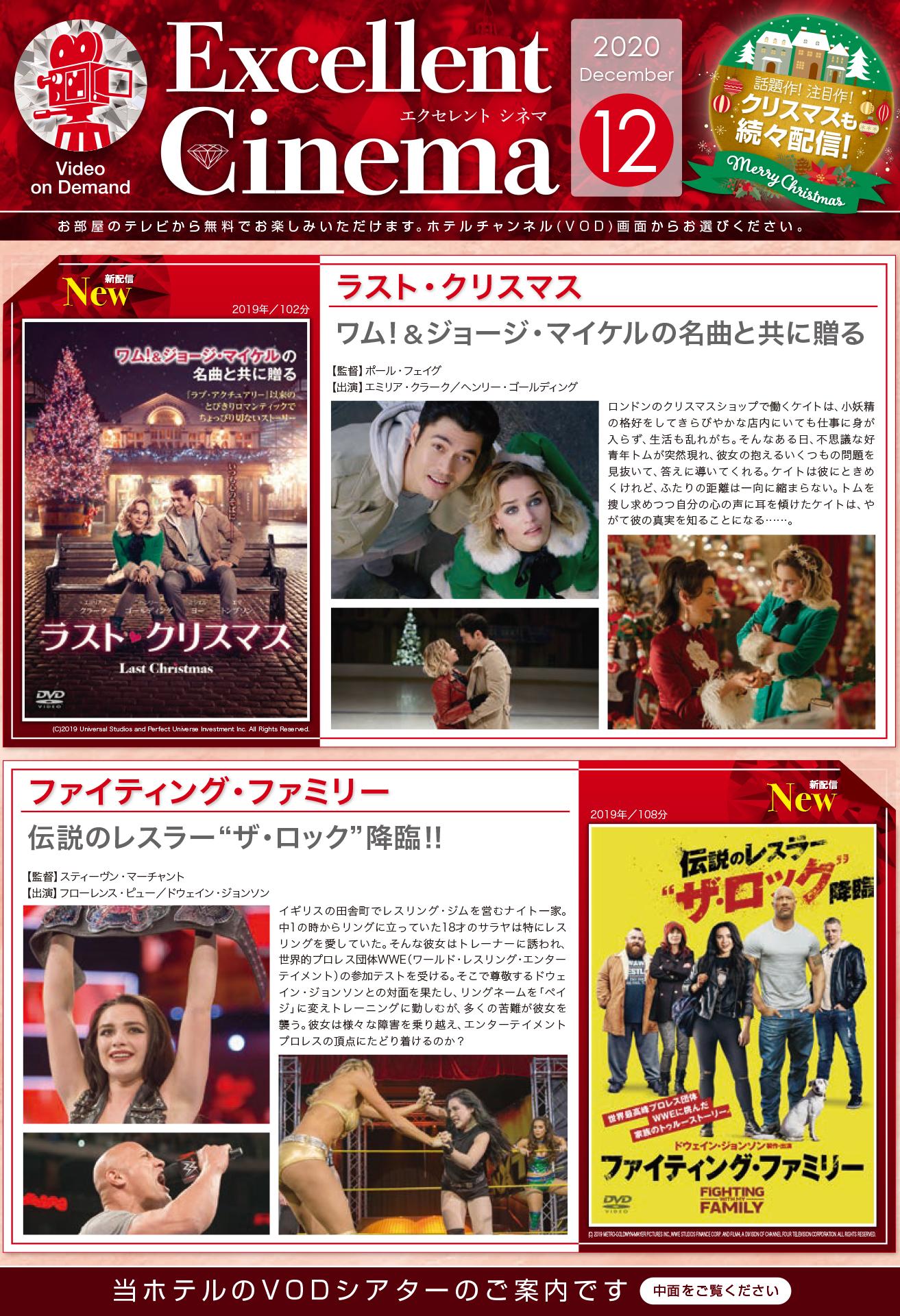12月度新作VOD登場