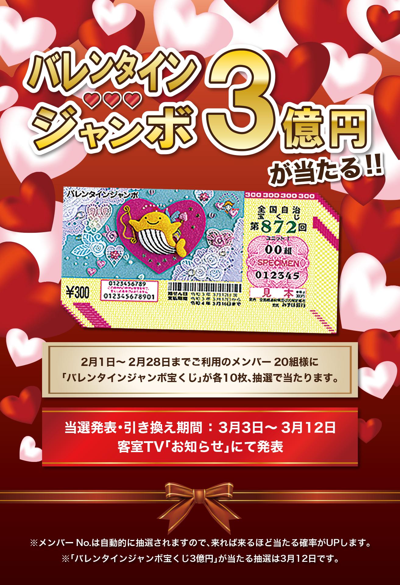 バレンタインジャンボ!3億円が当たる!